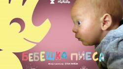 """Отново на театър: """"Бебешка пиеса"""""""