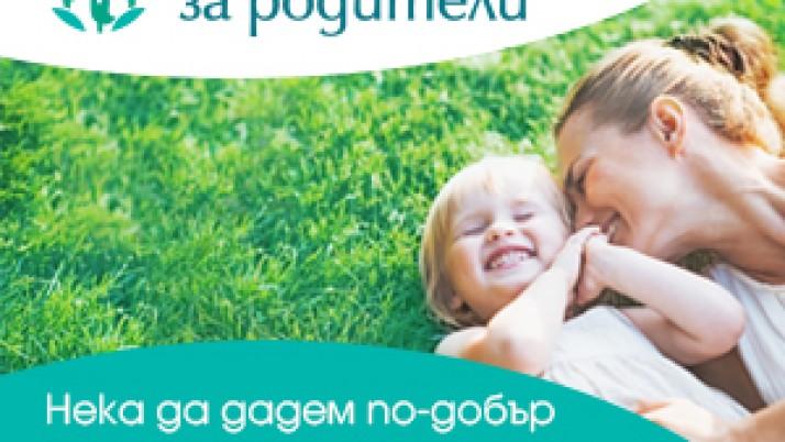 Академия за Родители 2016