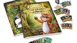 Книгите-игри на Никола Райков или за големите приключения за най-малките