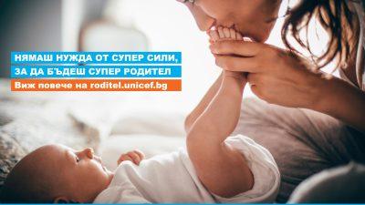 Първите 1000 дни или за проекта на УНИЦЕФ в подкрепа на родителите