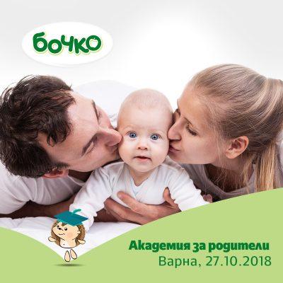 """Бочко Ви кани на """"Академия за родители"""" във Варна на 27 октомври"""