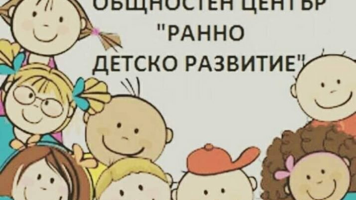 """Добре дошли в Център """"Ранно детско развитие"""" в  Благоевград!"""