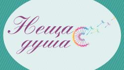 """""""Неща с душа"""" или за играчките с кауза с адрес град Варна"""
