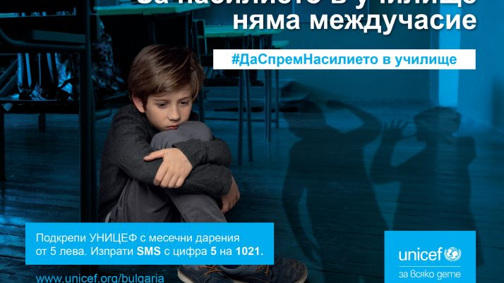 Кампания на УНИЦЕФ за създаване на сигурна училищна среда – постигнатото досега