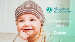 """Петото издание на """"Академия за родители"""" в София предстои!"""