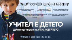 """""""Учител е детето"""" – предприемиера на филм за Монтесори образованието на 5 юни"""